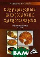 Современные технологии хлебопечения. 2-е издание  А. Т. Васюкова, В. Ф. Пучкова купить