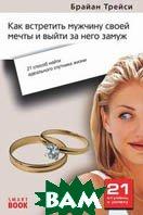 Как встретить мужчину своей мечты и выйти за него замуж  Трейси Б.  купить