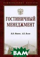 Гостиничный менеджмент  В. В. Иванов, А. Б. Волов купить