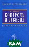 Контроль и ревизия  Н. Д. Бровкина купить