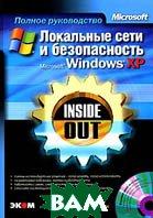 ��������� ���� � ������������ Microsoft Windows XP. Inside Out   �� ����, ���� ������ ������