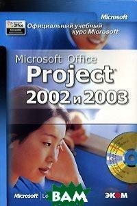 Официальный учебный курс Microsoft. Microsoft Office Project 2002 и 2003    купить