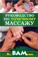 Руководство по точечному массажу  Фокин Валерий  купить