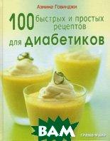 100 быстрых и простых рецептов для диабетиков  Говинджи Азмина  купить