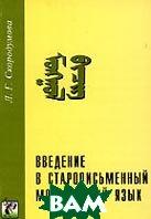 Введение в старописьменный монгольский язык  Скородумова Л.  купить