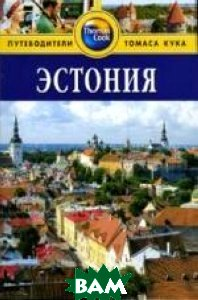 Эстония. Путеводитель  Робин Голди купить