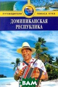 Доминиканская республика. Путеводитель  Райан Левитт купить