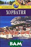 Хорватия. Путеводитель  Линдсей Беннет купить
