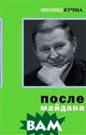 После Майдана. Записки президента. 2005-2006  Кучма Л. купить