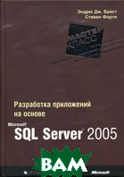 Разработка приложений на основе Microsoft SQL Server 2005  Браст Э.Дж., Форте С. купить