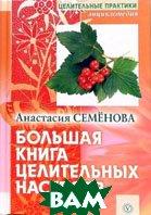 Большая книга целительных настроев  Семенова Анастасия  купить