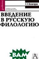 Введение в русскую филологию: Учебное пособие для студентов вузов  Хазагеров Г.Г. купить
