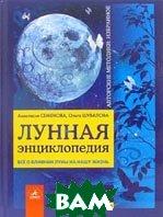 Лунная энциклопедия. Все о влиянии луны на нашу жизнь  Семенова Анастасия  купить