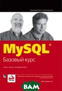 MySQL : базовый курс   Роберт Шелдон, Джоффрей Мойе  купить