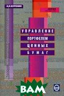Управление портфелем ценных бумаг. 2-е изд., испр. и  доп.   Буренин А. Н.  купить