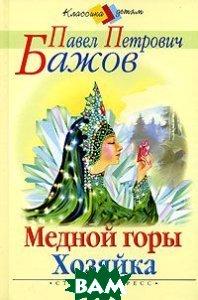 Медной горы Хозяйка  П. П. Бажов купить