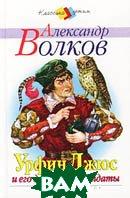 Урфин Джюс и его деревянные солдаты  Александр Волков купить