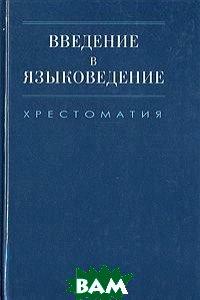 Введение в языковедение: Хрестоматия  Сборник купить