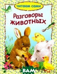 Разговоры животных  Позина Е. купить