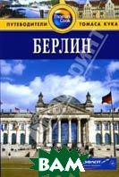 Берлин: Путеводитель. Путеводители Томаса Кука  Райс Крис, Райс Мелани купить