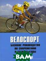 Велоспорт: Базовое руководство по снаряжению и технике езды  Робертс Тони  купить
