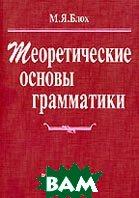 Теоретические основы грамматики  Блох М.  купить
