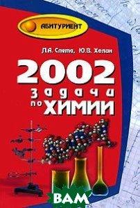 2002 задачи по химии для выпускников и абитуриент   купить