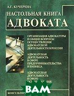 Настольная книга адвоката  А. Г. Кучерена купить