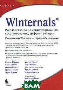 Winternals. Руководство по администрированию, восстановлению, дефрагментации   купить