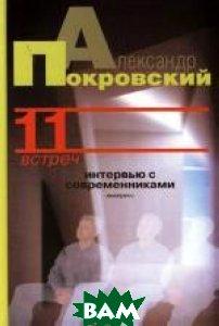 11 встреч. Интервью с современниками  Покровский А. М. купить
