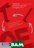 Теория ограничений Голдратта: Системный подход к непрерывному совершенствованию / Goldratt's theory of constraints  Уильям Детмер / William Dettmer купить