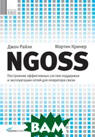 NGOSS: Построение эффективных систем поддержки и эксплуатации сетей для оператора связи  Джон Райли, Мартин Кринер  купить