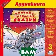 Русские народные сказки. 3   купить