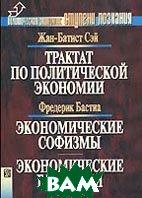 Трактат по политической экономии  Сэй Ж.-Б., Бастиа Ф. купить