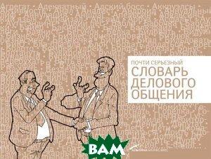 Почти серьезный словарь делового общения  Евгений Погребняк  купить