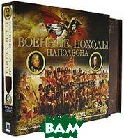 Военные походы Наполеона (подарочное издание)  Ричард Холмс купить