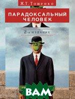Парадоксальный человек. 2-е изд., перераб. и доп. Монография  Тощенко Ж.Т.  купить