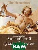 Английский для гуманитариев. 2-е изд., перераб. и доп. Учебное пособие  Шевелева С.А.  купить