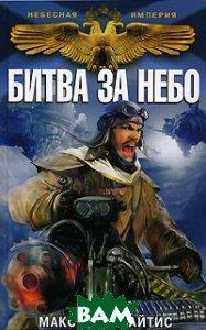 Битва за небо  Максим Сабайтис купить