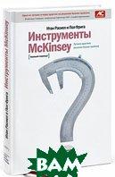 Инструменты McKinsey. Лучшая практика решения бизнес-проблем. 2-е издание  Итан Расиел и Пол Фрига купить