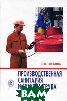 Производственная санитария и гигиена труда  Глебова Е. В.  купить