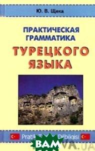 Практическая грамматика турецкого языка  Щека Ю. В.  купить