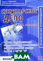 Секретарское дело  М. В. Стенюков купить
