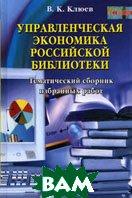 Управленческая экономика российской библиотеки  Клюев В. К.  купить