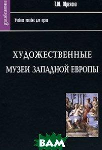 Художественные музеи Западной Европы: История и коллекции  Юренева Т. Ю.  купить