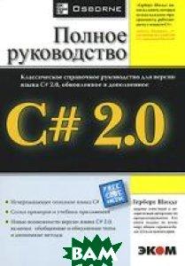 C# 2.0  Шилдт Г.  купить