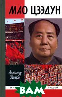 Мао Цзэдун  Александр Панцов купить