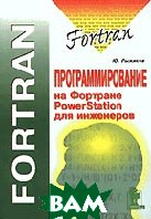 Программирование на Фортране PowerStation для инженеров. Практическое руководство  Рыжиков Ю.И. купить