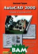 AutoCAD 2000. Лекции и упражнения  Чуприн купить