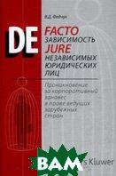 De facto зависимость de jure независимых юридических лиц. Проникновение за корпоративный занавес в праве ведущих зарубежных стран  Федчук В.Д. купить